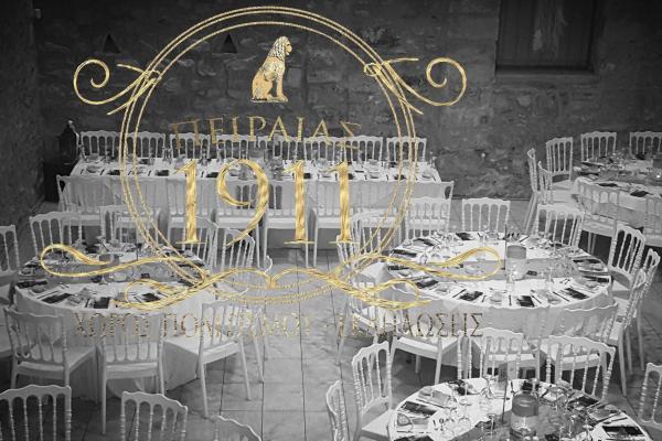 Αίθουσα δεξιώσεων Γάμου Πειραιάς 1911
