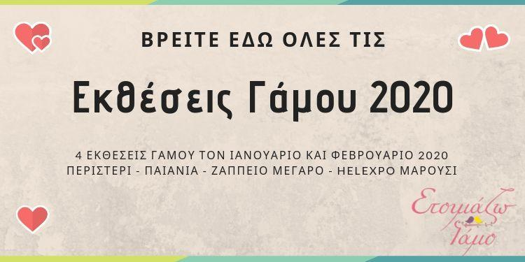 Εκθέσεις γάμου 2020 - Παιανία, Μαρούσι, Ζάππειο, Περιστέρι