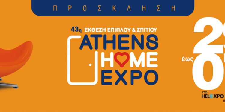 43η Έκθεση Σπιτιού Athens Home Expo