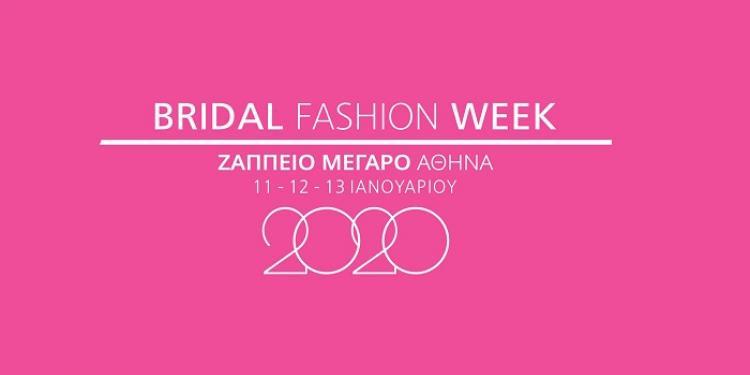 Έκθεση γάμου Bridal Fashion Week 2020