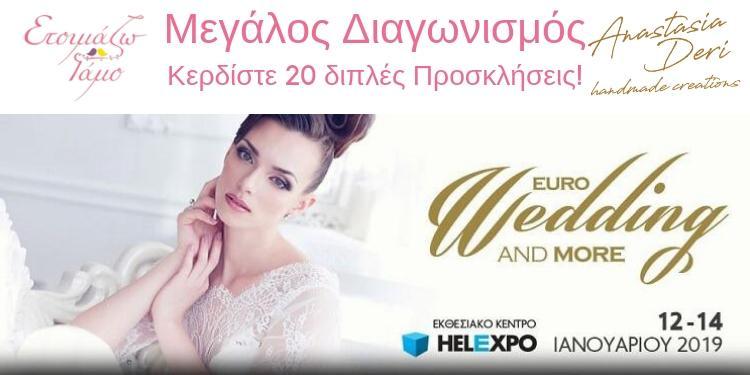 Διαγωνισμός Διπλές Προσκλήσεις Έκθεση Γάμου Helexpo 2019