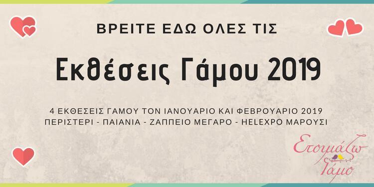 Εκθέσεις Γάμου 2019 Περιστέρι Παιανία Ζάππειο Helexpo