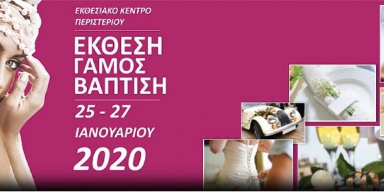 Έκθεση Γάμος-Βάπτιση 2020 Περιστέρι