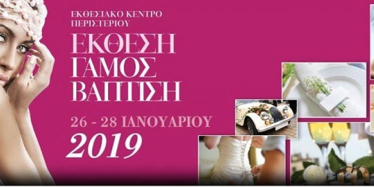 Έκθεση Γάμος-Βάπτιση 2019 Περιστέρι
