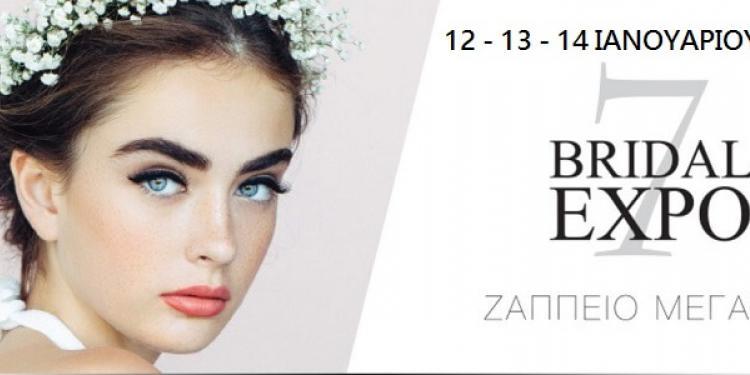 Έκθεση Γάμου Bridal Expo 2019