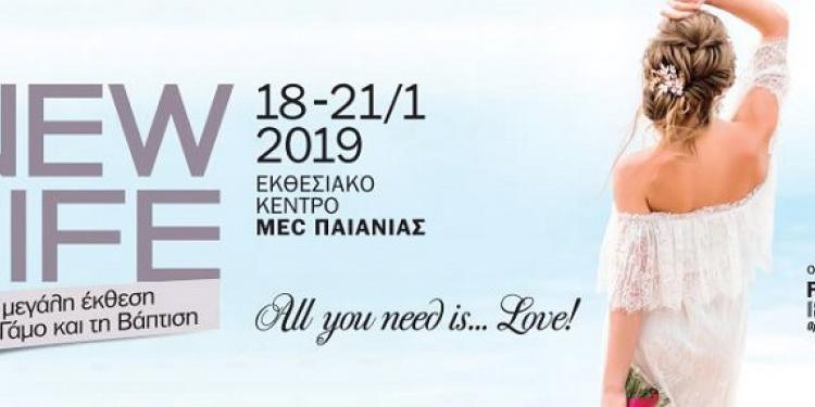Έκθεση γάμου new life 2019 M.E.C. Παιανίας