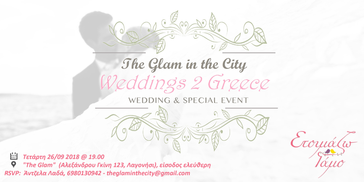 Glam in the City event γάμου