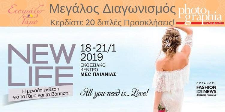 Διαγωνισμός Προσκλήσεις  έκθεση γάμου NEW LIFE MEC Παιανίας 2019